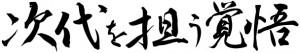 title_jidai