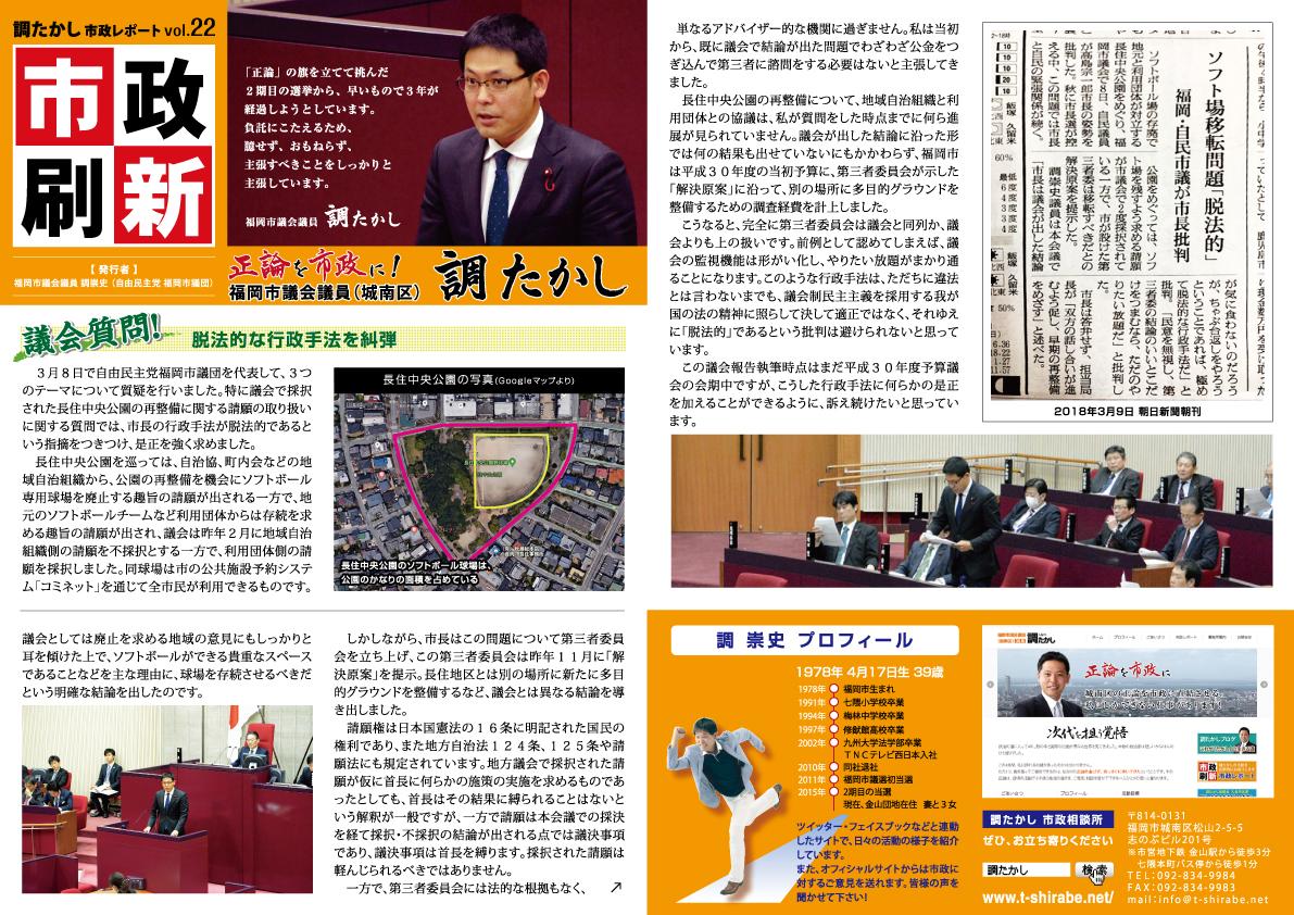 市政刷新vol.22