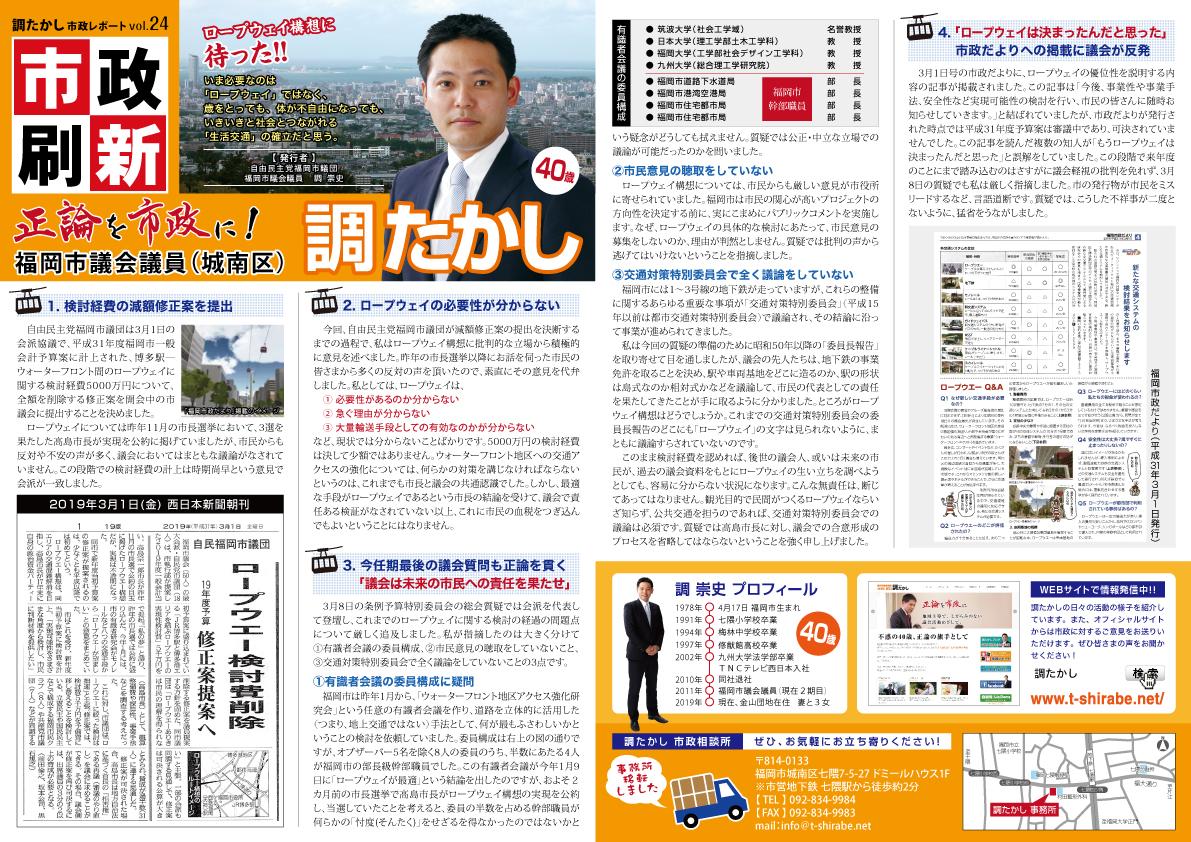 市政刷新vol.24