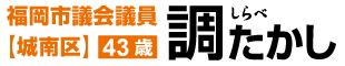 福岡市議会議員【城南区】 調崇史 (しらべたかし) 公式サイト